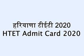 हरियाणा टीईटी 2020: हरियाणा टीईटी एडमिट कार्ड 2020, एचटीईटी ऑनलाइन आवेदन करें