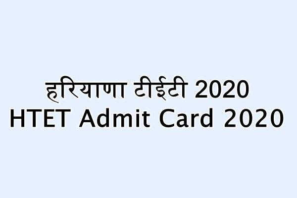 हरियाणा टीईटी 2020 : Haryana TET Admit Card 2020, HTET online apply