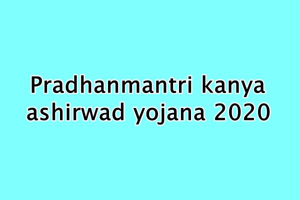 प्रधानमंत्री कन्या आशीर्वाद योजना 2020 में आवेदन कैसे करें