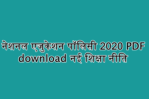 नेशनल एजुकेशन पॉलिसी 2020 PDF download नई शिक्षा नीति