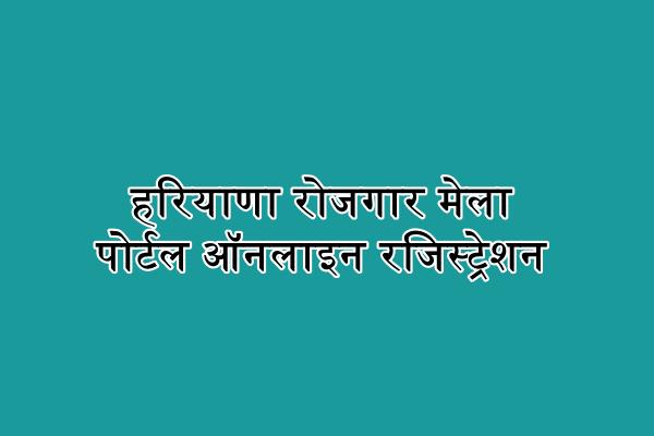 हरियाणा रोजगार मेला पोर्टल ऑनलाइन रजिस्ट्रेशन : Haryana Rojgar Mela portal List 2020
