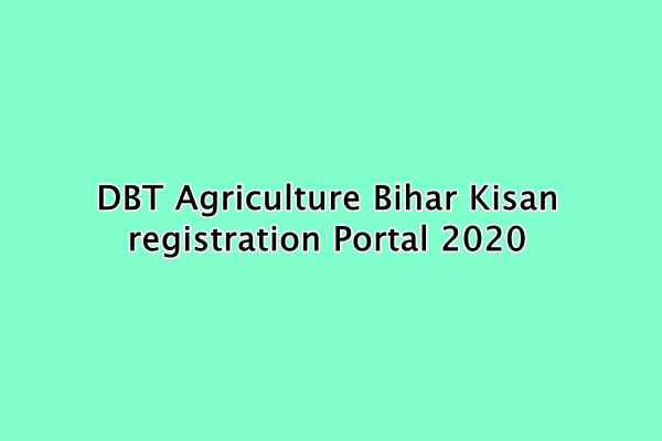 डीबीटी कृषि बिहार किसान पंजीकरण पोर्टल 2020: बिहार किसान पंजीकरण