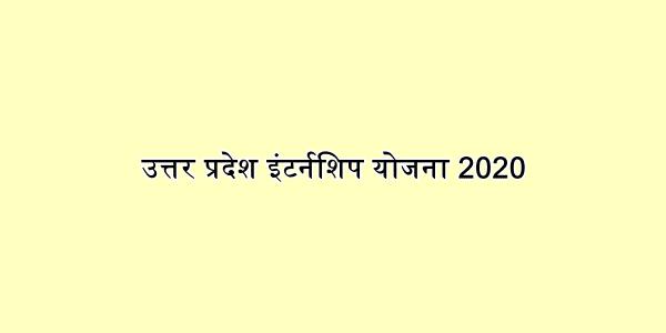 उत्तर प्रदेश इंटर्नशिप योजना 2020 online apply registration form | इंटर्नशिप योजना क्या है