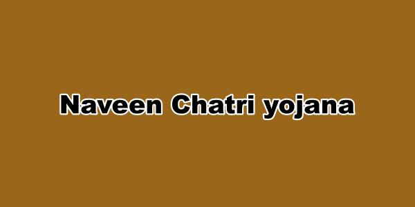 नवीन रोजगार छतरी योजना – UP Naveen Chatri Scheme : online registration process