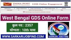 West Bengal GDS Vacancy 2021
