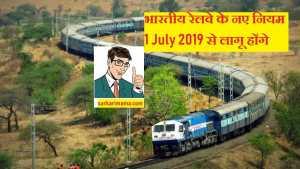 भारतीय रेलवे के नए नियम 1 July 2019 से लागू होंगे