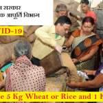 rajasthan free ration 5kg wheat