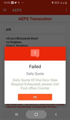 error at dak mitra mobile app