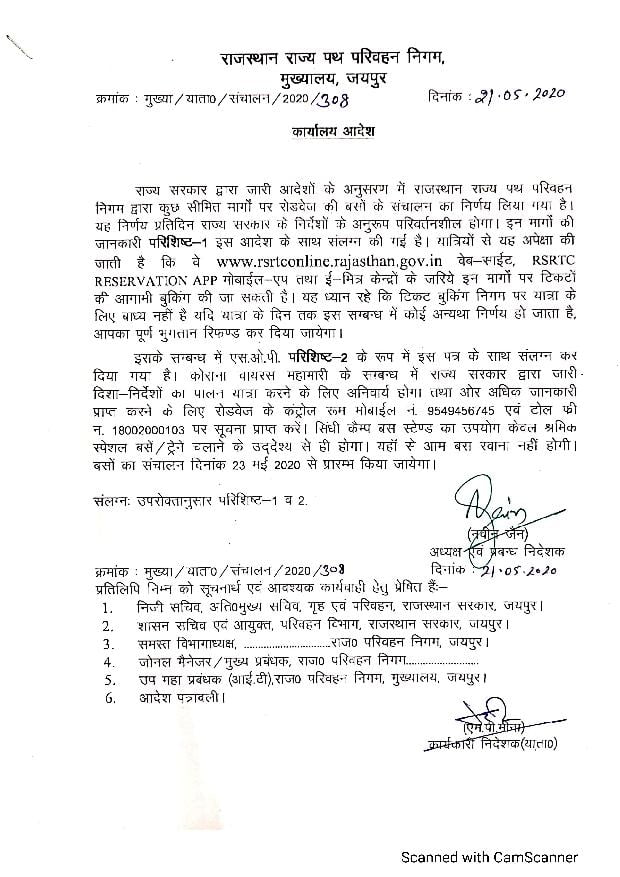 Rajasthan Roadways Bus Timing/ Routes & Stoppage 23 March 2020