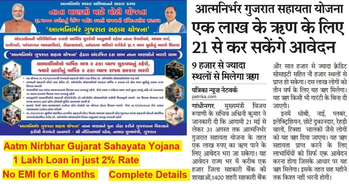 atmanirbhar-gujarat-sahay-yojana-registration