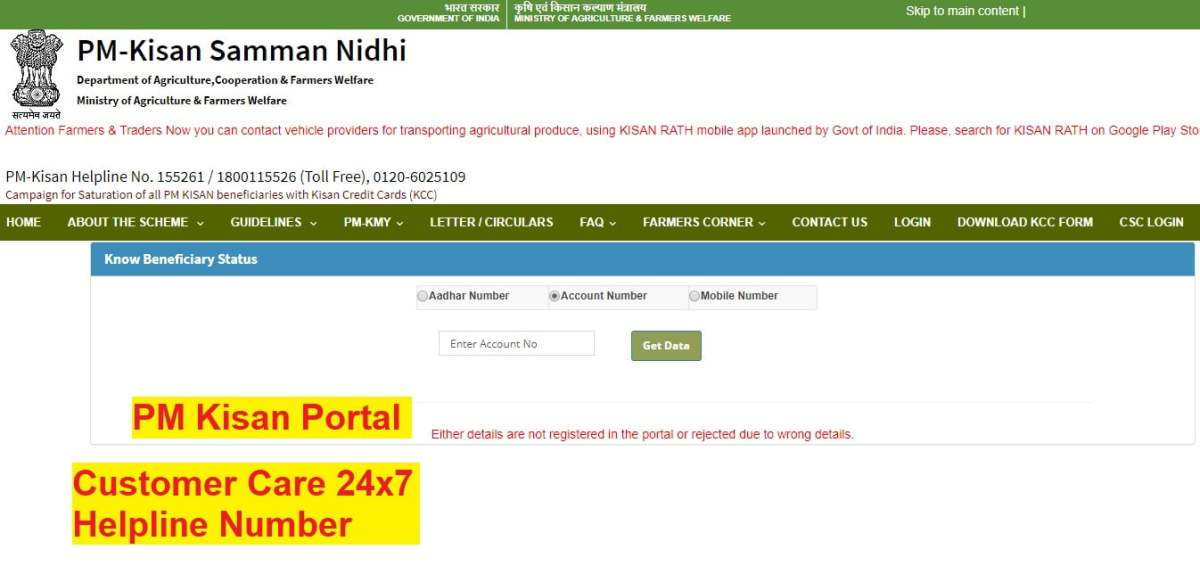 pm kisan customer care number