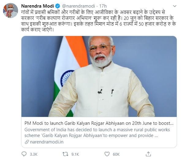 pm Garib Kalyan Rojgar abhiyaan scheme 2020