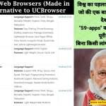 Swadeshi Web Browser - JioBrowser, Bharat Browser, Epic App Alternative to UC Browser, APUS