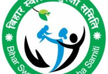 Bihar Swasthya Samiti (BSSS) Recruitment 2019