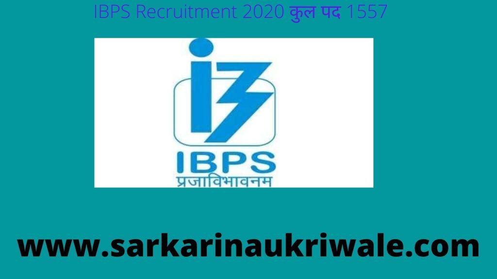 IBPS Recruitment 2020 कुल पद 1557 Naukri In Bank