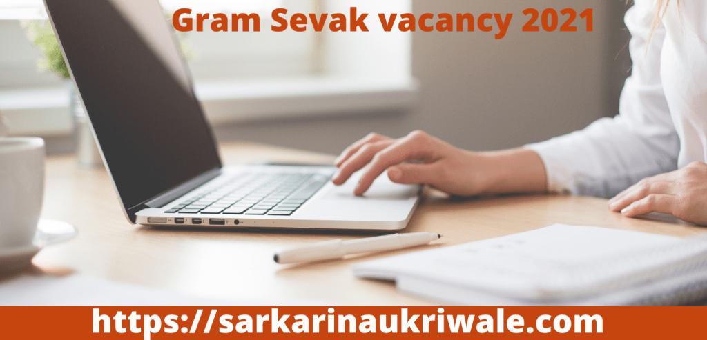 Gram Sevak vacancy 2021 जाने कब और कितने पदों पर होगी ग्राम सेवक भर्ती
