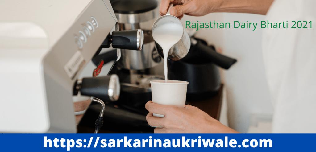 Rajasthan Dairy Bharti 2021 राजस्थान सहकारी डेयरी फेडरेशन लिमिटेड भर्ती
