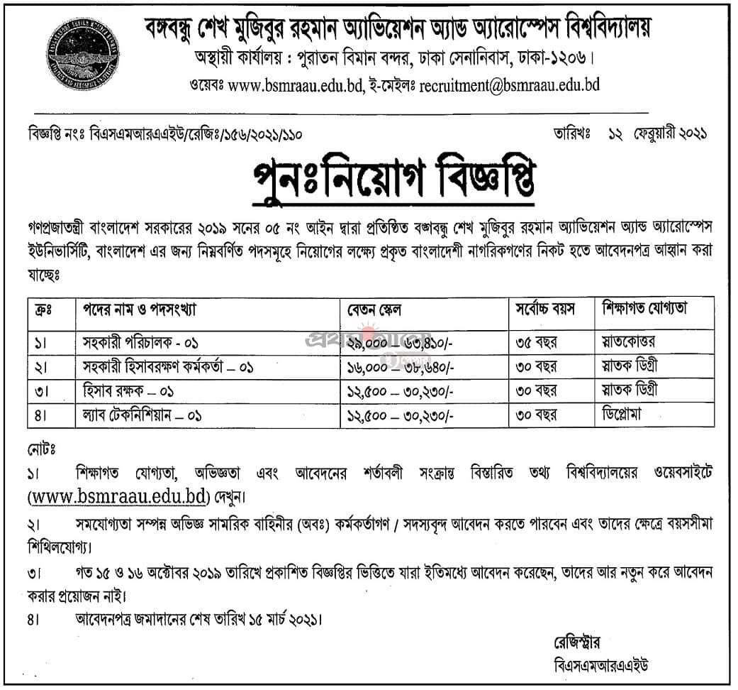 BSMRAAU Job Circular