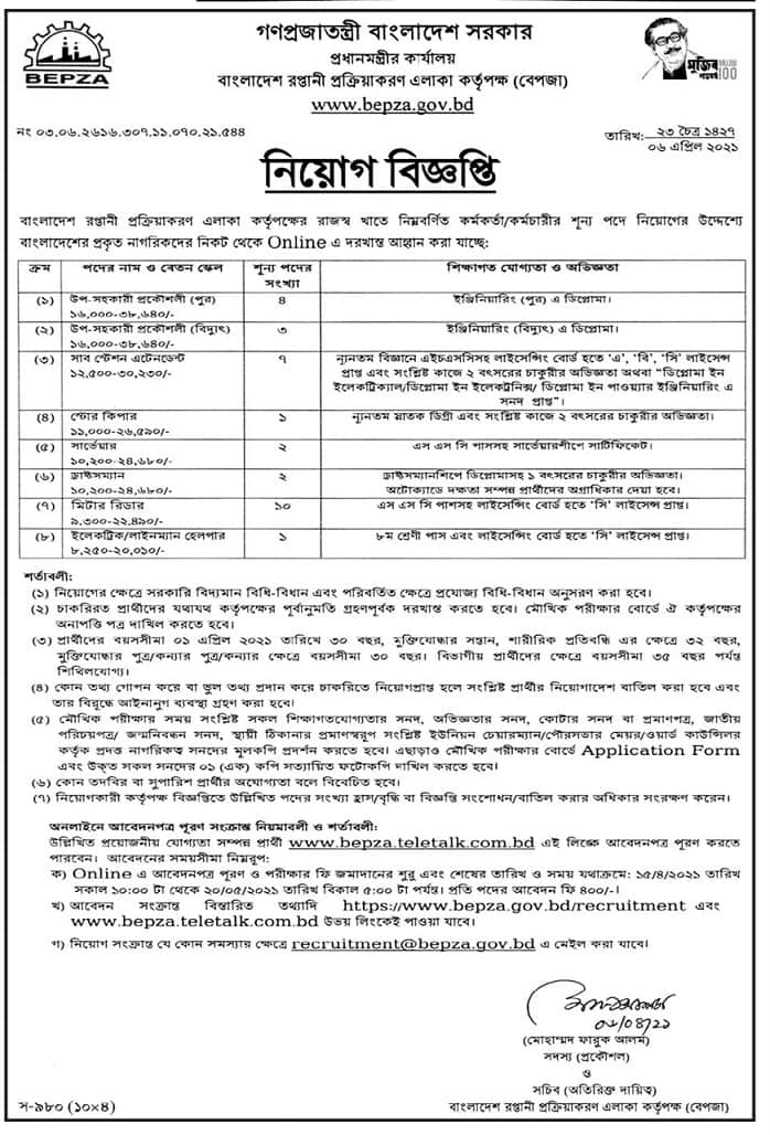 Bangladesh Export Processing Zones Authority Job Circular