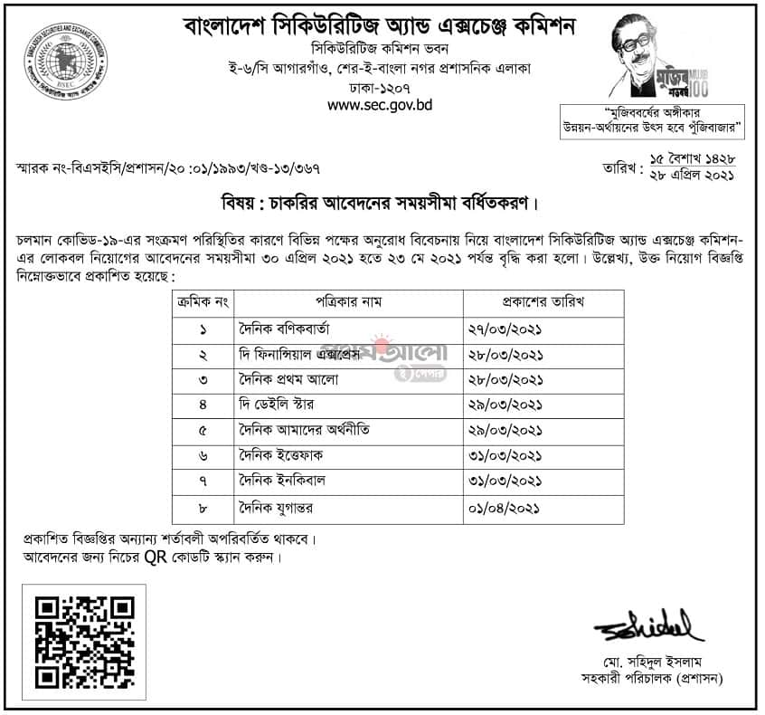Bangladesh Securities and Exchange Commission Job circular