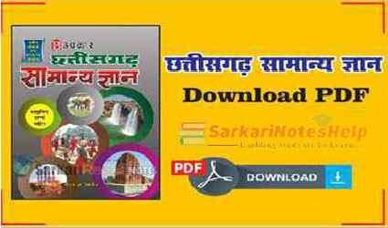 Chhattisgarh General Knowledge Book PDF