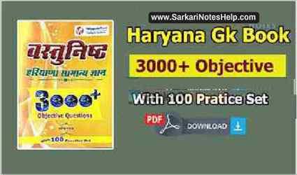 Haryana Objective General Knowledge Book
