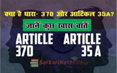 What is Article 370 and 35a?
