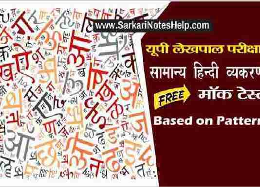 Samanya-Hindi-Grammar-Online-Mock-Test