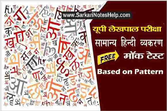 UP Lekhpal Samanya Hindi Grammar