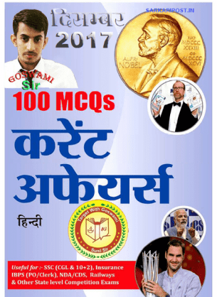 December 2017 Current Affairs Top 100 MCQs in Hindi Pdf Download