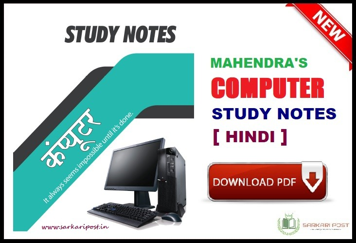 Pdf computer hindi file in knowledge