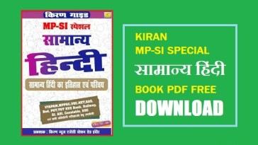 MP SI Special Kiran Samanya Hindi Book