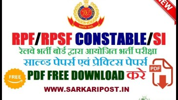 RPF/RPSF Constable Solved Papers
