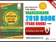 The Mega Vaarshikank 2018 Book