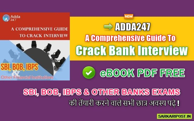 Guide To Crack Bank Interview eBook