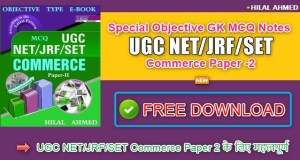 Special Objective GK MCQ Notes For UGC NET