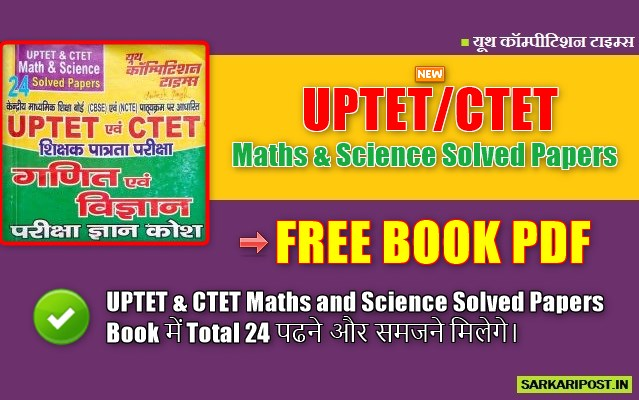 UPTET CTET Maths and Science Solved Papers Pdf