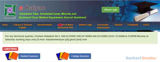 -Kalyan-Jharkhand-Scholarship-Application
