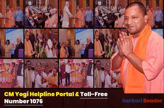 CM-Yogi-Helpline-Portal