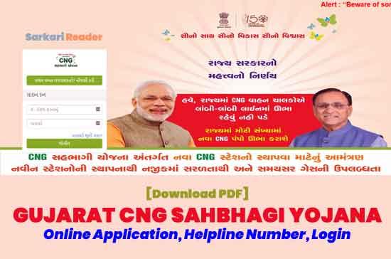 Gujarat-CNG-Sahbhagi-Yojana