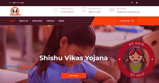 Pradhan-Mantri-Shishu-Vikas-Yojana-apply-online