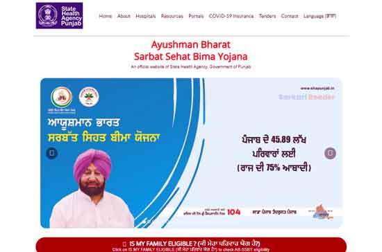 Punjab-Ayushman-Bharat-Sarbat-Sehat-Bima-Yojana