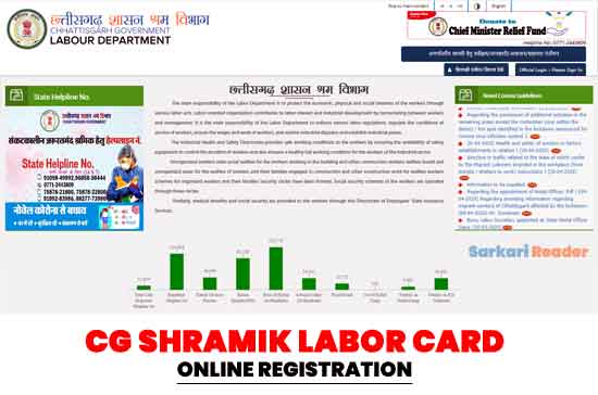 CG-Shramik-Labor-Card-Online-Registration