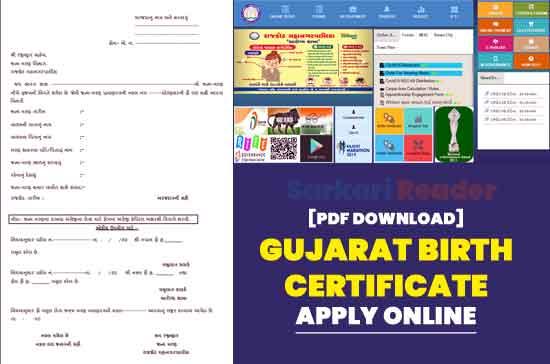 Gujarat-Birth-Certificate