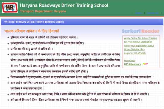 Haryana-Roadways-Driver-Training