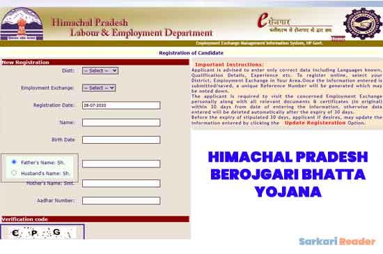 Himachal-Pradesh-Berojgari-Bhatta-Yojana
