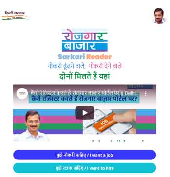 How-to-Apply-Online-for-Delhi-Berojgari-Bhatta-Yojana