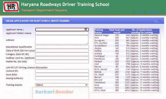 How-to-Apply-Online-for-Haryana-Road-Heavy-Road-License