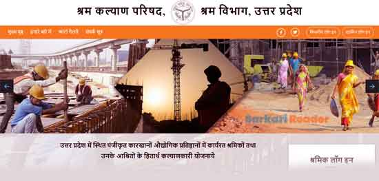 How-to-Apply-Online-for-Uttar-Pradesh-workers
