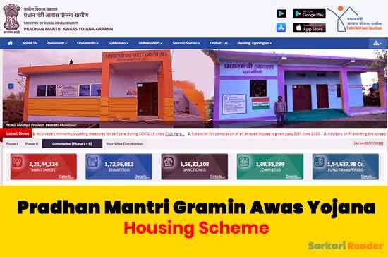 Pradhan-Mantri-Gramin-Awas-Yojana